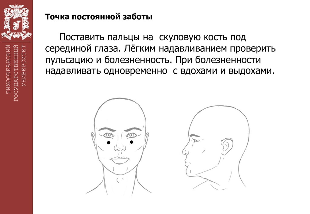 ТИХООКЕАНСКИЙ ГОСУДАРСТВЕННЫЙ УНИВЕРСИТЕТ Точка...