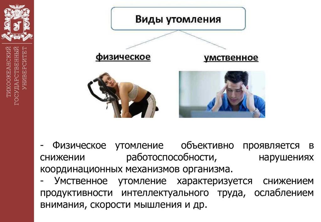 ТИХООКЕАНСКИЙ ГОСУДАРСТВЕННЫЙ УНИВЕРСИТЕТ - Физ...