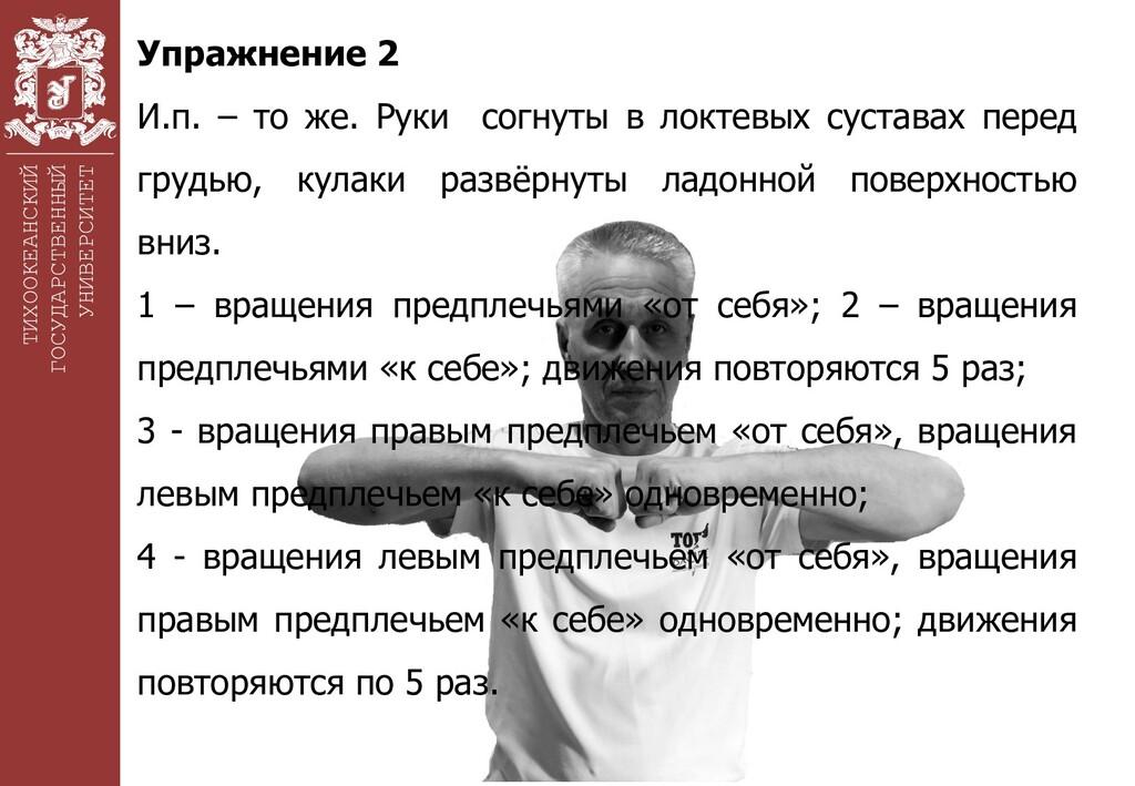 ТИХООКЕАНСКИЙ ГОСУДАРСТВЕННЫЙ УНИВЕРСИТЕТ Упраж...