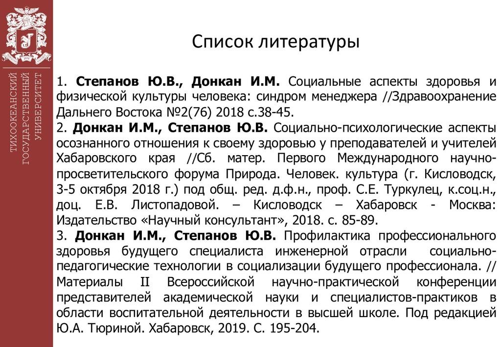ТИХООКЕАНСКИЙ ГОСУДАРСТВЕННЫЙ УНИВЕРСИТЕТ Списо...