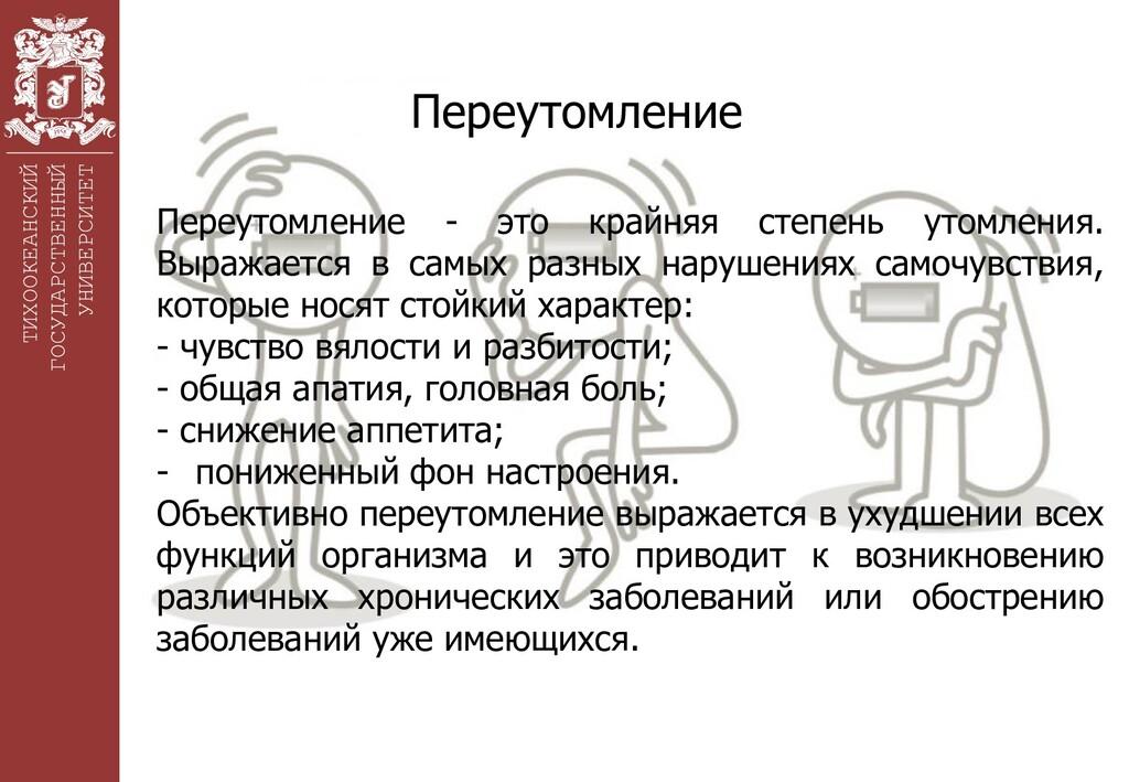 ТИХООКЕАНСКИЙ ГОСУДАРСТВЕННЫЙ УНИВЕРСИТЕТ Переу...
