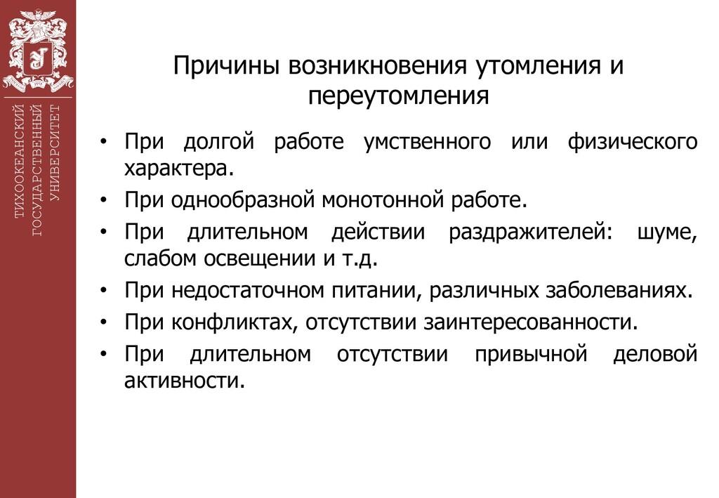 ТИХООКЕАНСКИЙ ГОСУДАРСТВЕННЫЙ УНИВЕРСИТЕТ Причи...