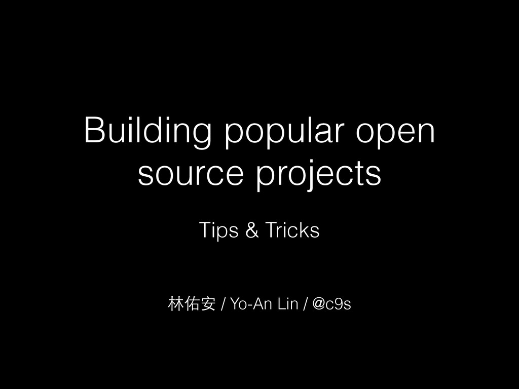 Building popular open source projects 林佑安 / Yo-...
