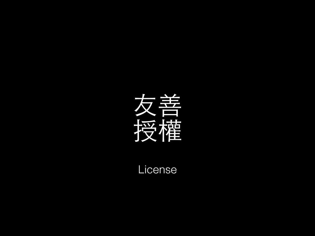 友善 授權 License