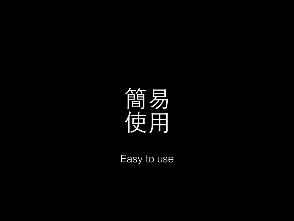 簡易 使⽤用 Easy to use