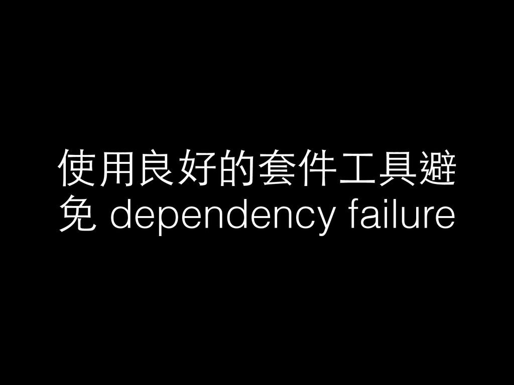 使⽤用良好的套件⼯工具避 免 dependency failure