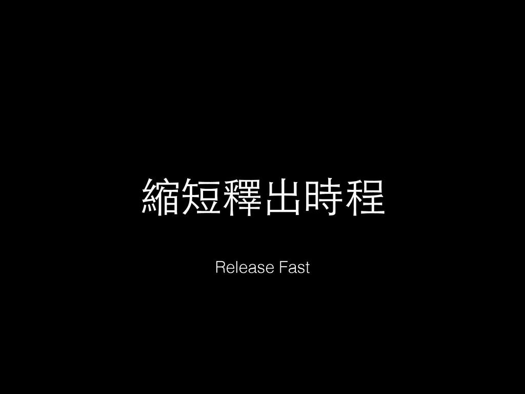 縮短釋出時程 Release Fast