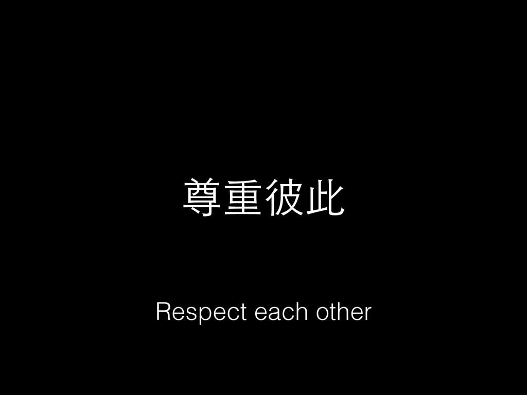尊重彼此 Respect each other