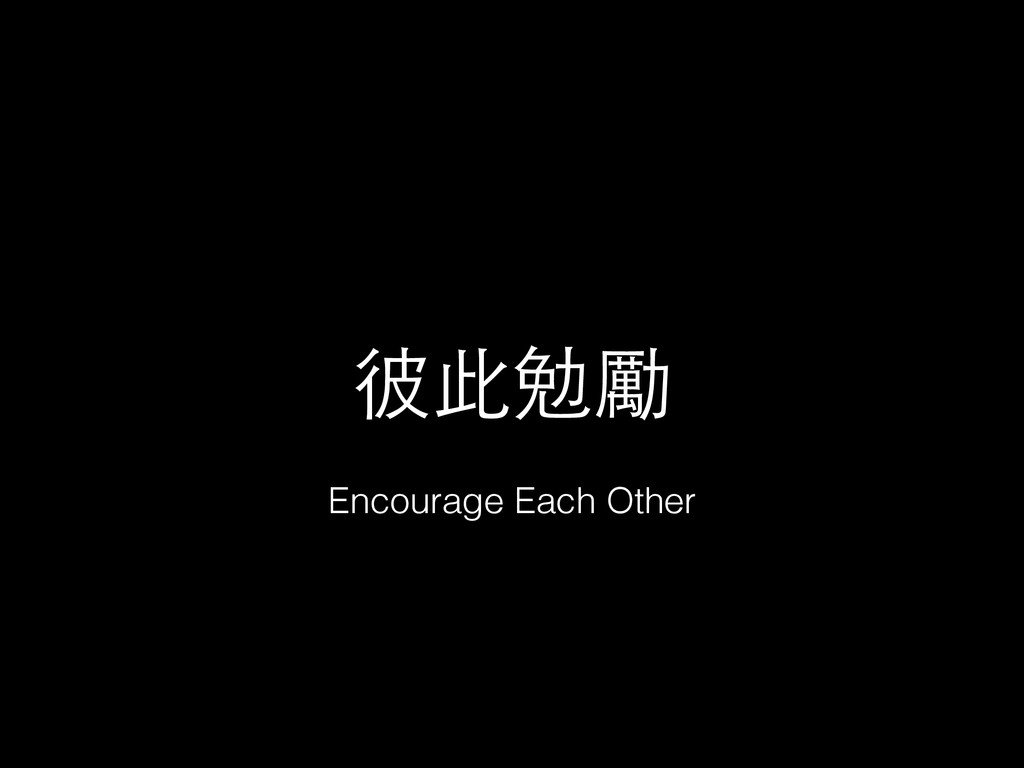 彼此勉勵 Encourage Each Other