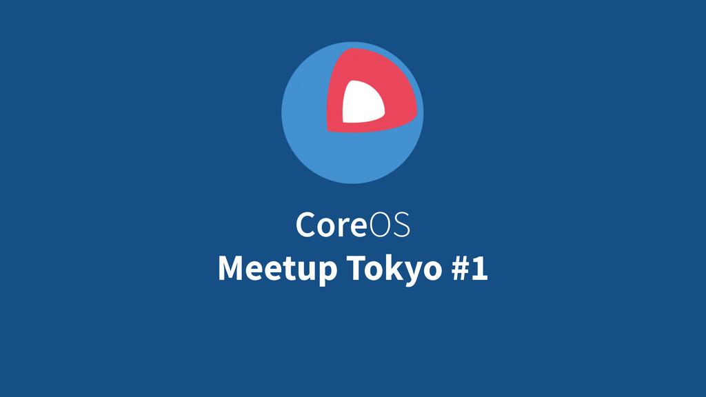 CoreOS Meetup Tokyo #1