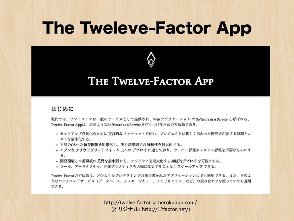 "5IF5XFMFWF'BDUPS""QQ h""p://twelve-‐factor-..."