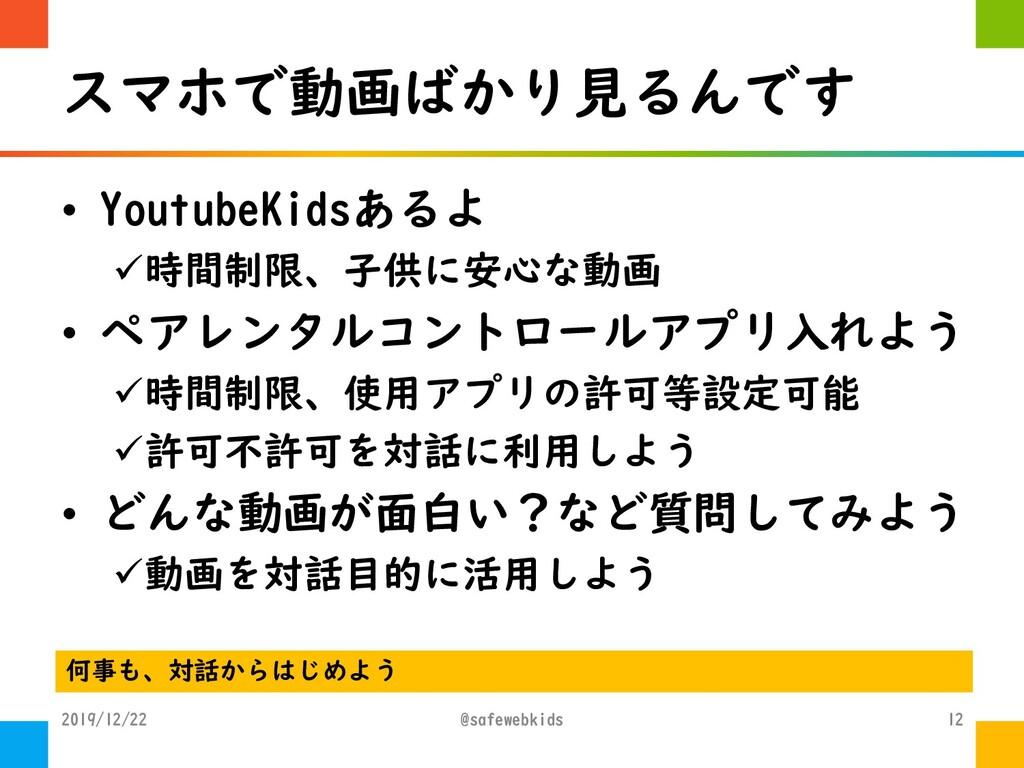 スマホで動画ばかり見るんです • YoutubeKidsあるよ ✓時間制限、子供に安心な動画 ...
