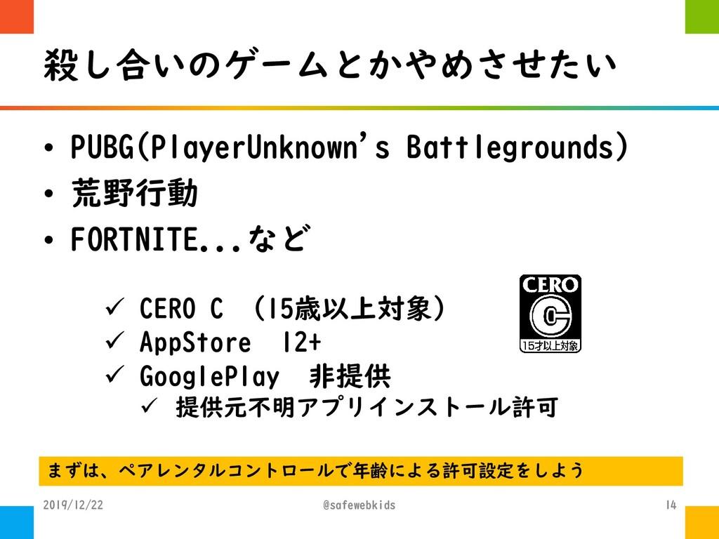 殺し合いのゲームとかやめさせたい • PUBG(PlayerUnknown's Battleg...