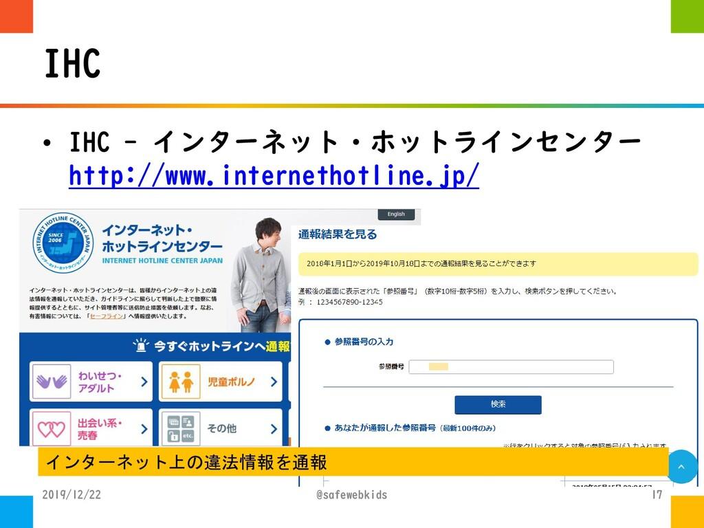 IHC • IHC - インターネット・ホットラインセンター http://www.inter...