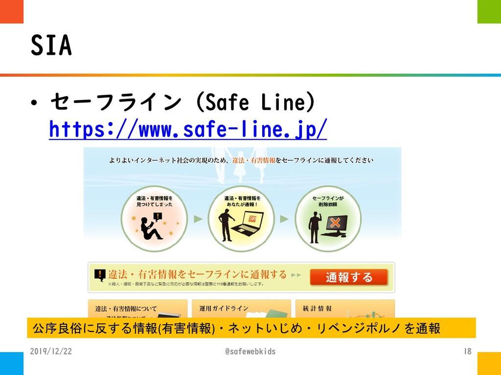 SIA • セーフライン(Safe Line) https://www.safe-line.j...
