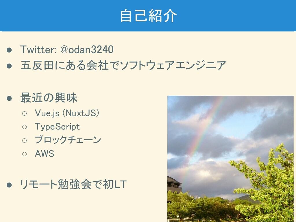 自己紹介 ● Twitter: @odan3240 ● 五反田にある会社でソフトウェアエン...