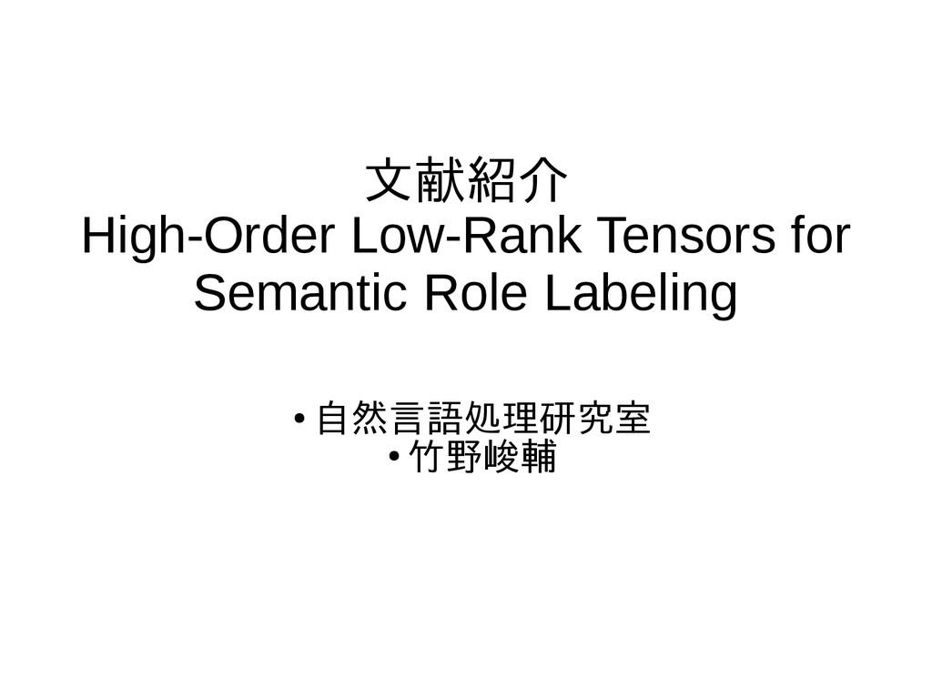 文献紹介 High-Order Low-Rank Tensors for Semantic R...
