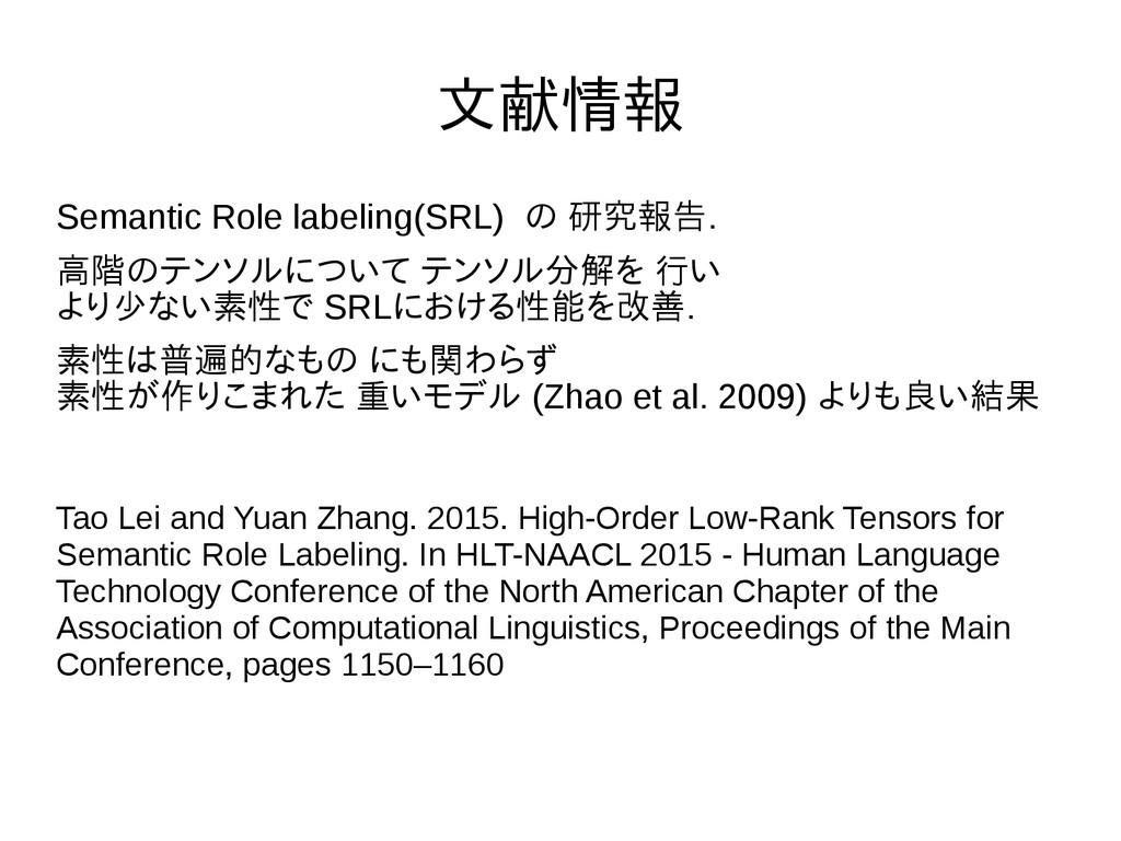 文献情報 Semantic Role labeling(SRL) の 研究報告. 高階のテンソ...