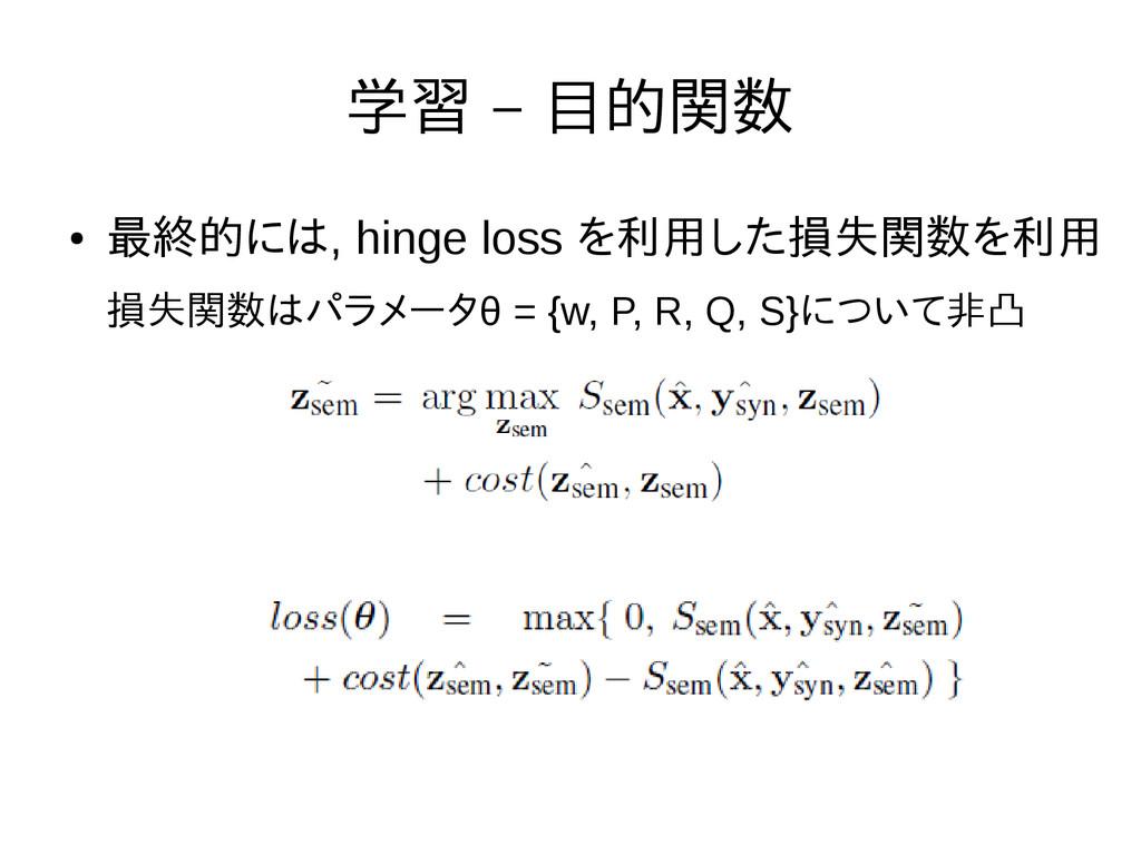 学習 – 目的関数 ● 最終的には, hinge loss を利用した損失関数を利用 損失関数...