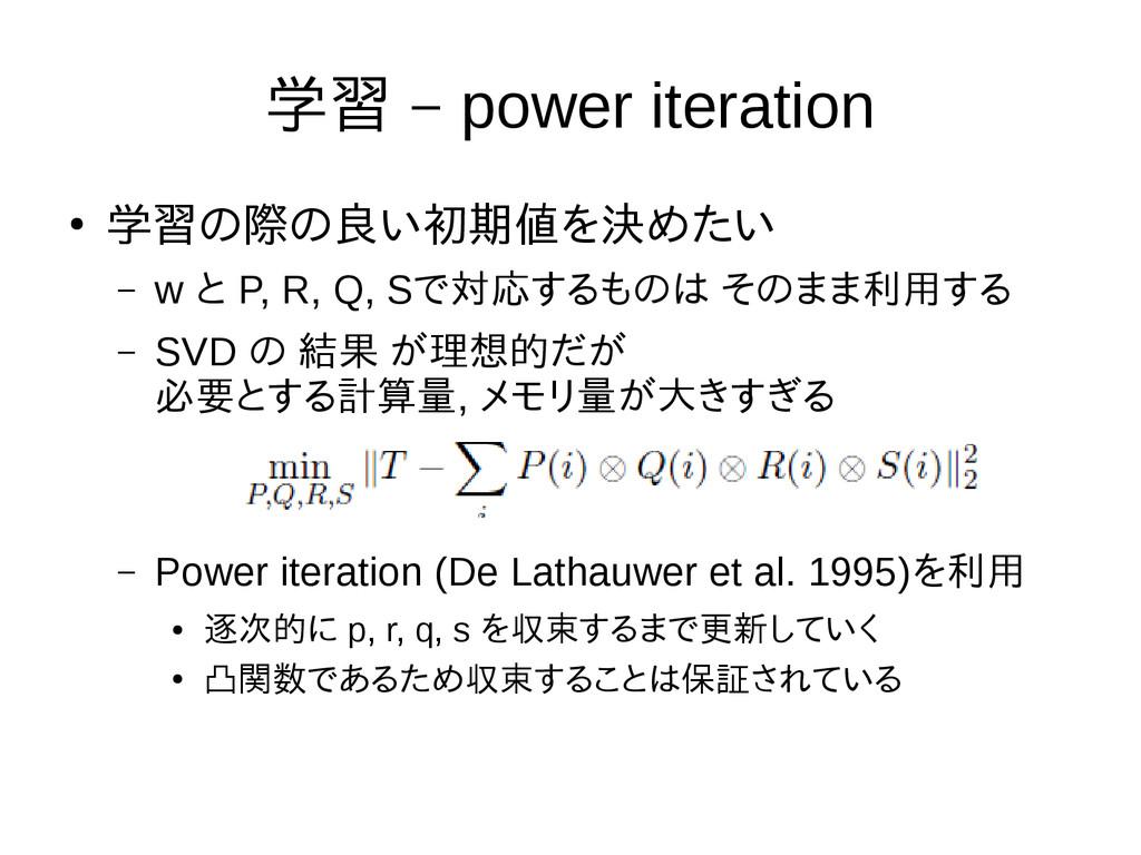 学習 – power iteration ● 学習の際の良い初期値を決めたい – w と P,...