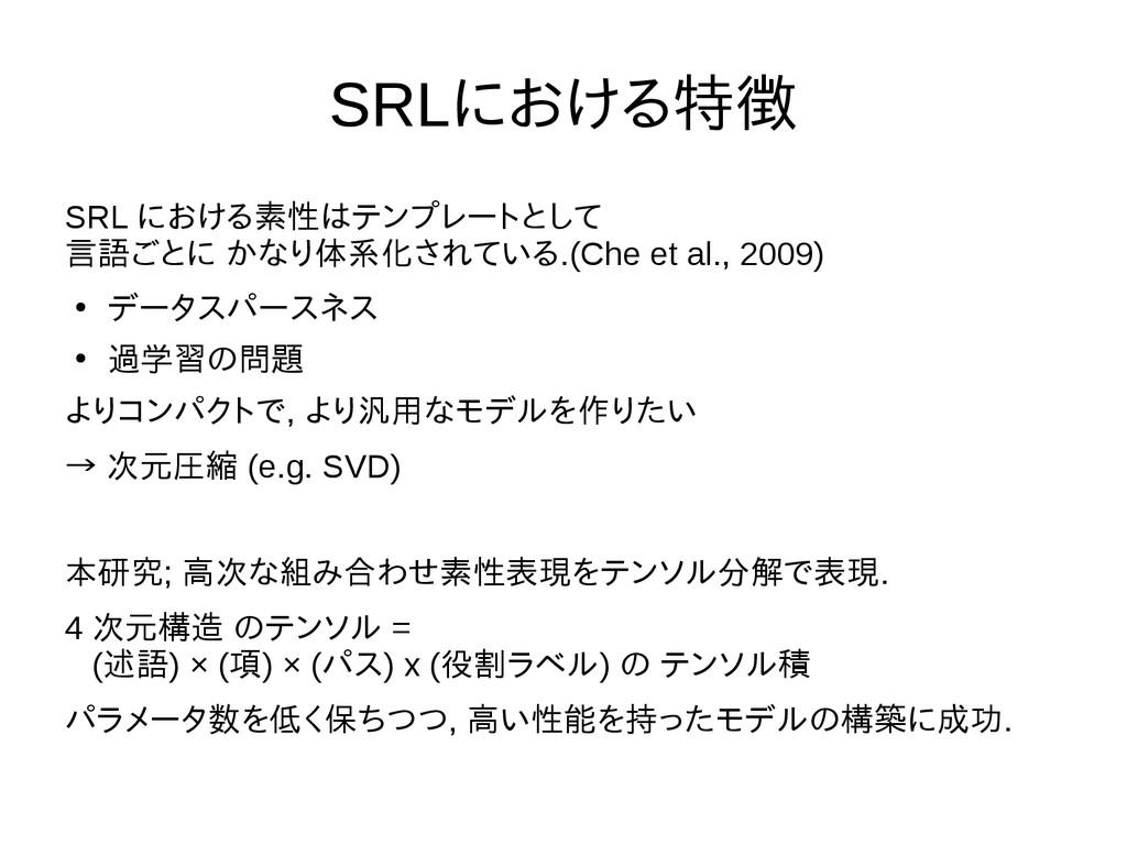 SRLにおける特徴 SRL における素性はテンプレートとして 言語ごとに かなり体系化されてい...