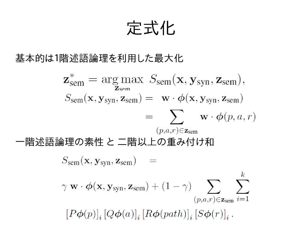 定式化 基本的は1階述語論理を利用した最大化 一階述語論理の素性 と 二階以上の重み付け和