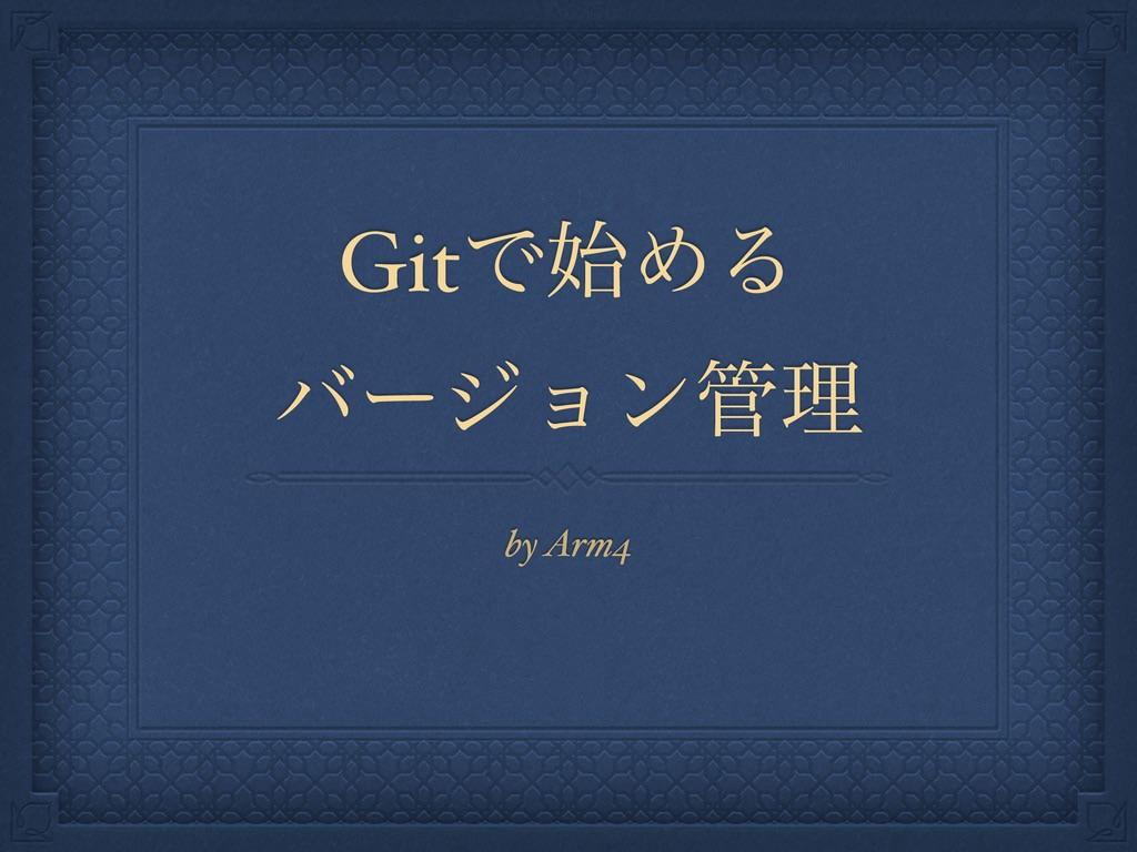 GitͰΊΔ όʔδϣϯཧ by Arm4