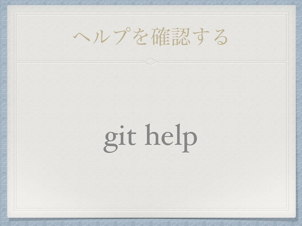 ϔϧϓΛ֬͢Δ git help