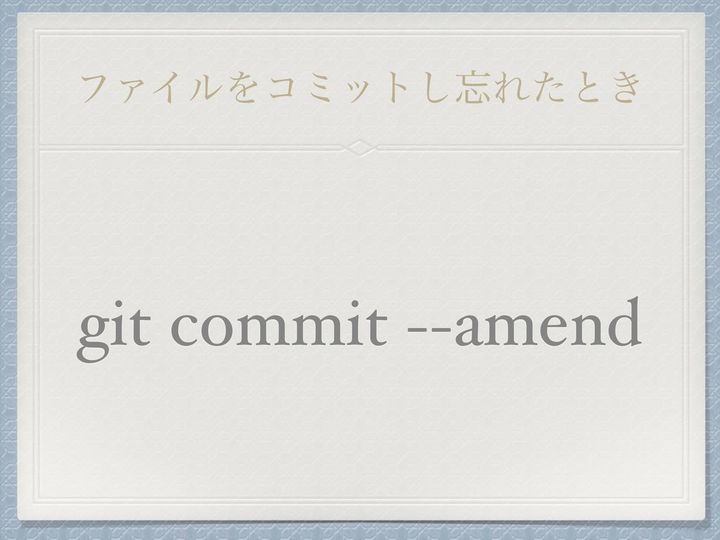 ϑΝΠϧΛίϛοτ͠Εͨͱ͖ git commit −−amend