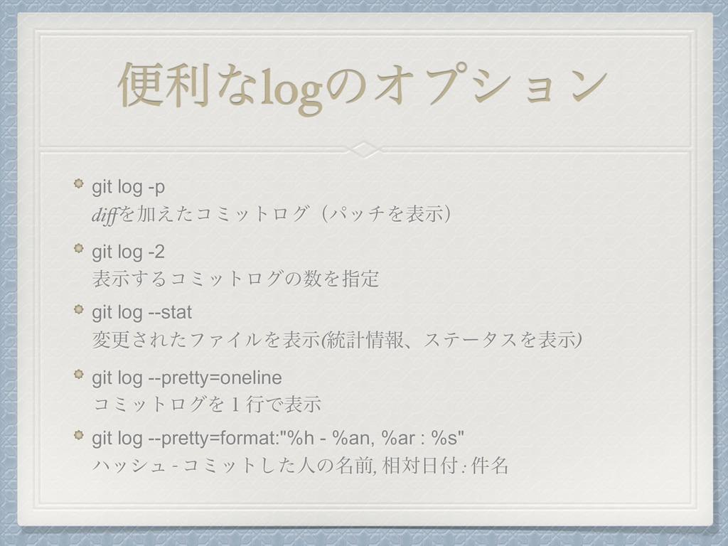 ศརͳlogͷΦϓγϣϯ git log -p diffΛՃ͑ͨίϛοτϩάʢύονΛදࣔʣ ...