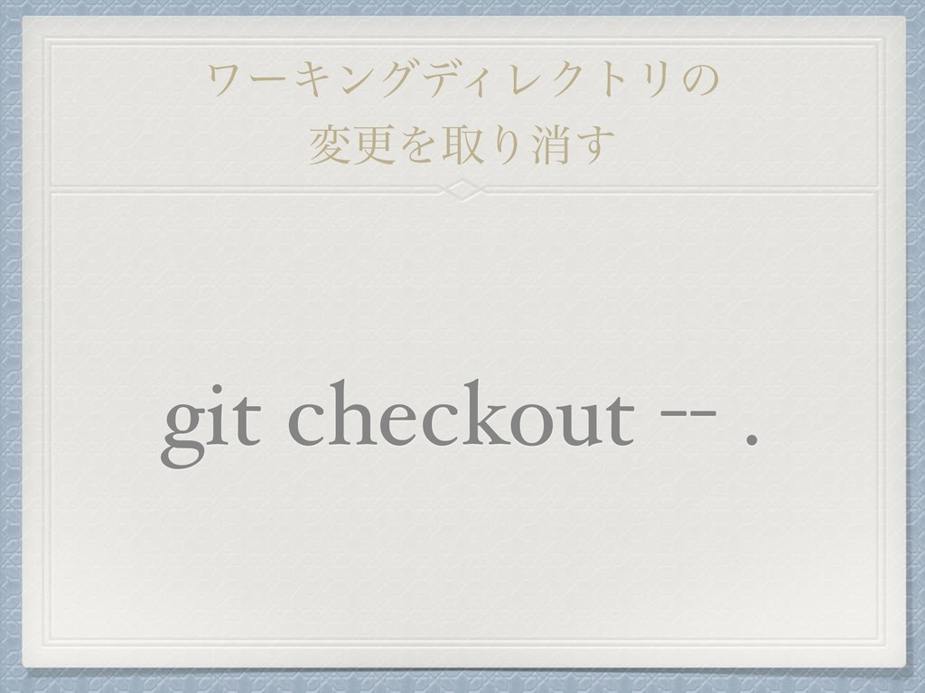 ϫʔΩϯάσΟϨΫτϦͷ มߋΛऔΓফ͢ git checkout -- .
