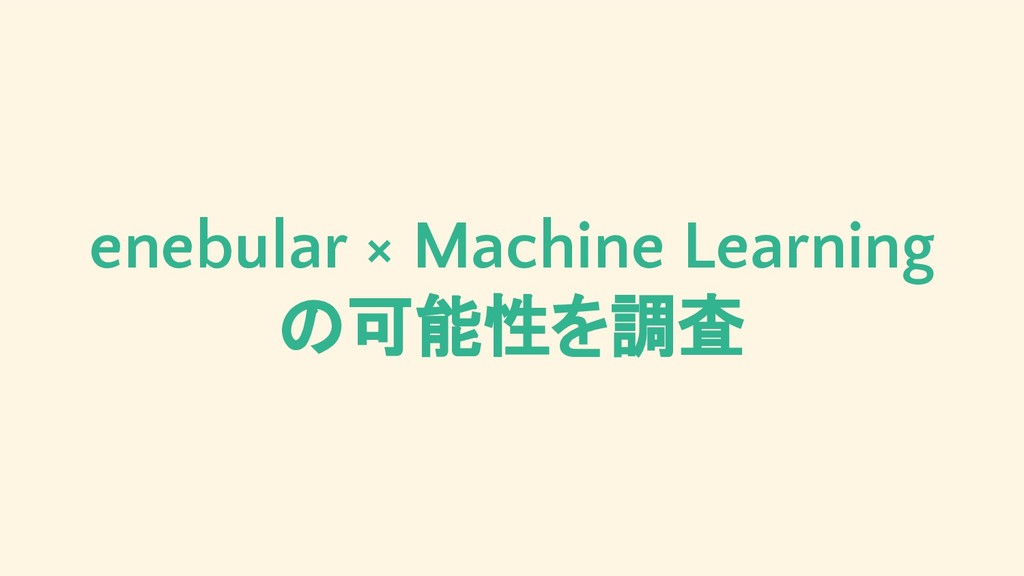 enebular × Machine Learning の可能性を調査