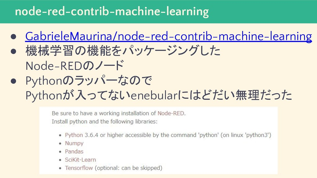 node-red-contrib-machine-learning ● GabrieleMau...