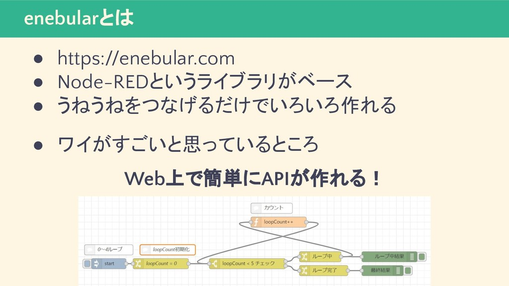 enebularとは ● https://enebular.com ● Node-REDという...