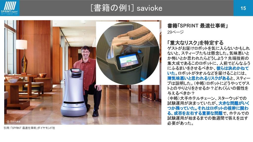 [書籍の例1] savioke 15 書籍「SPRINT 最速仕事術」 29ページ 「重大なリ...