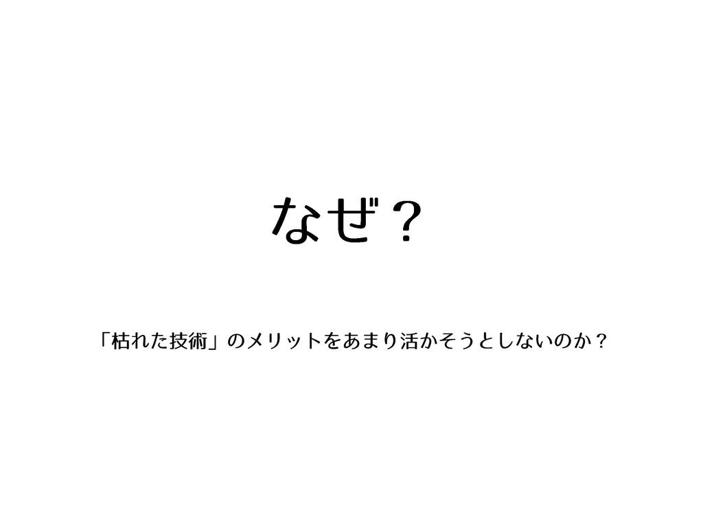 ͳͥʁ ʮރΕٕͨज़ʯͷϝϦοτΛ͋·Γ׆͔ͦ͏ͱ͠ͳ͍ͷ͔ʁ
