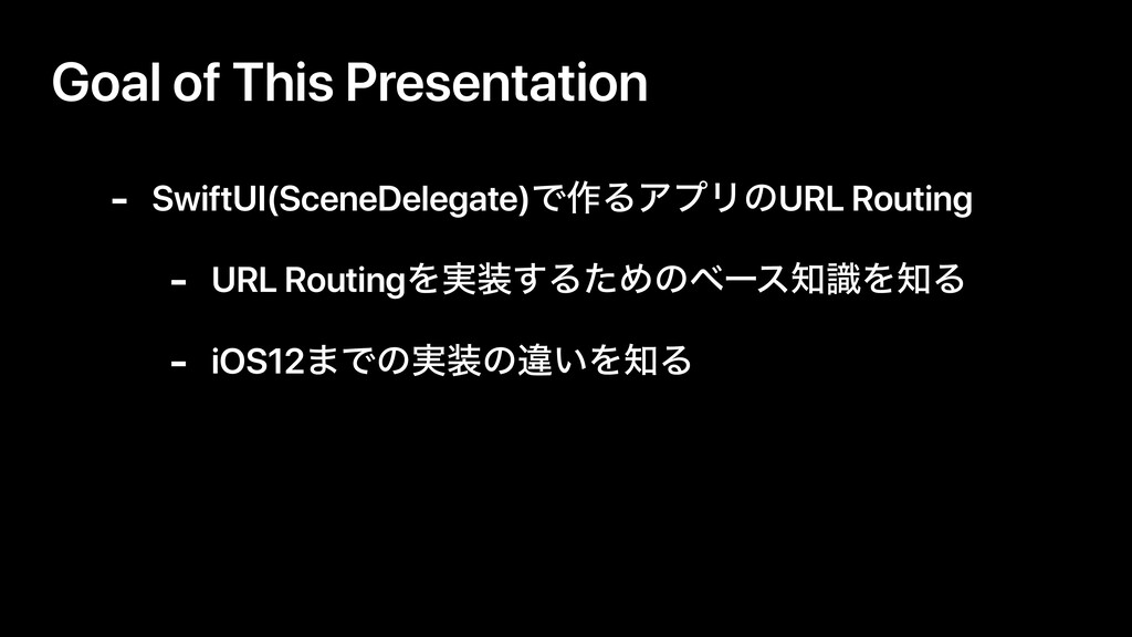 Goal of This Presentation - SwiftUI(SceneDelega...