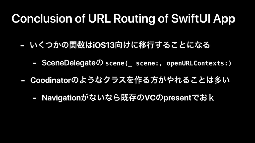 Conclusion of URL Routing of SwiftUI App - ͍͔ͭ͘...