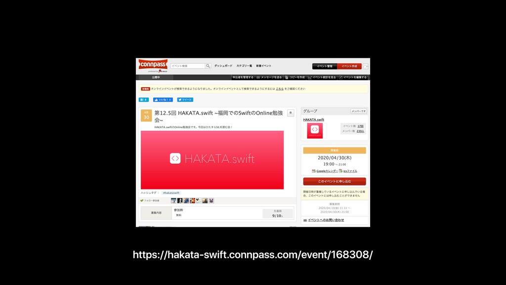 https://hakata-swift.connpass.com/event/168308/