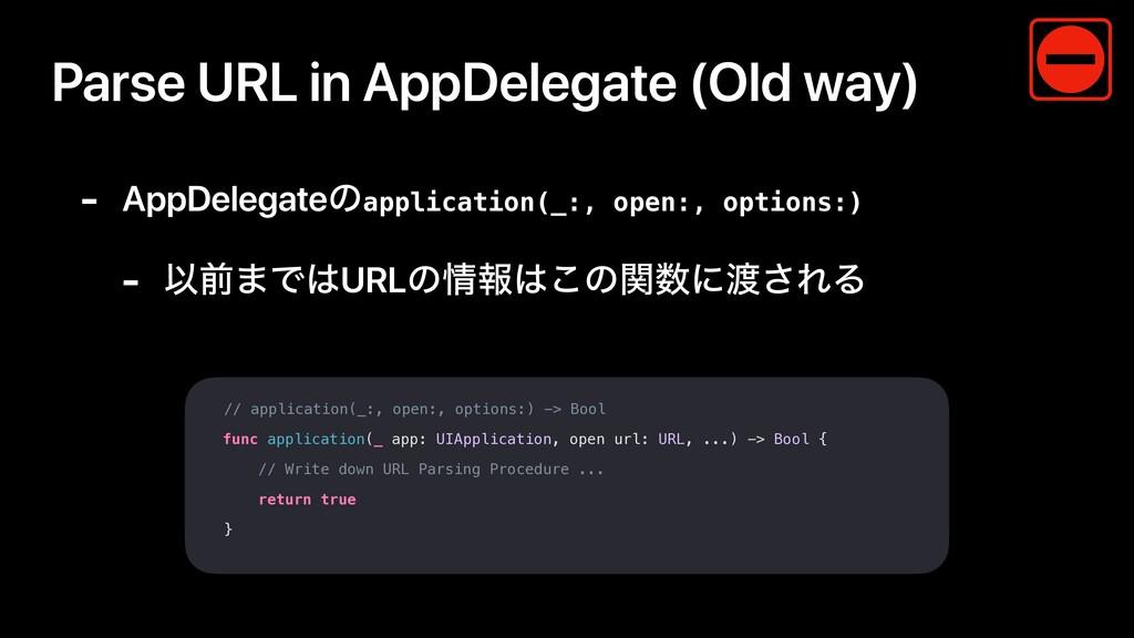 Parse URL in AppDelegate (Old way) - AppDelegat...