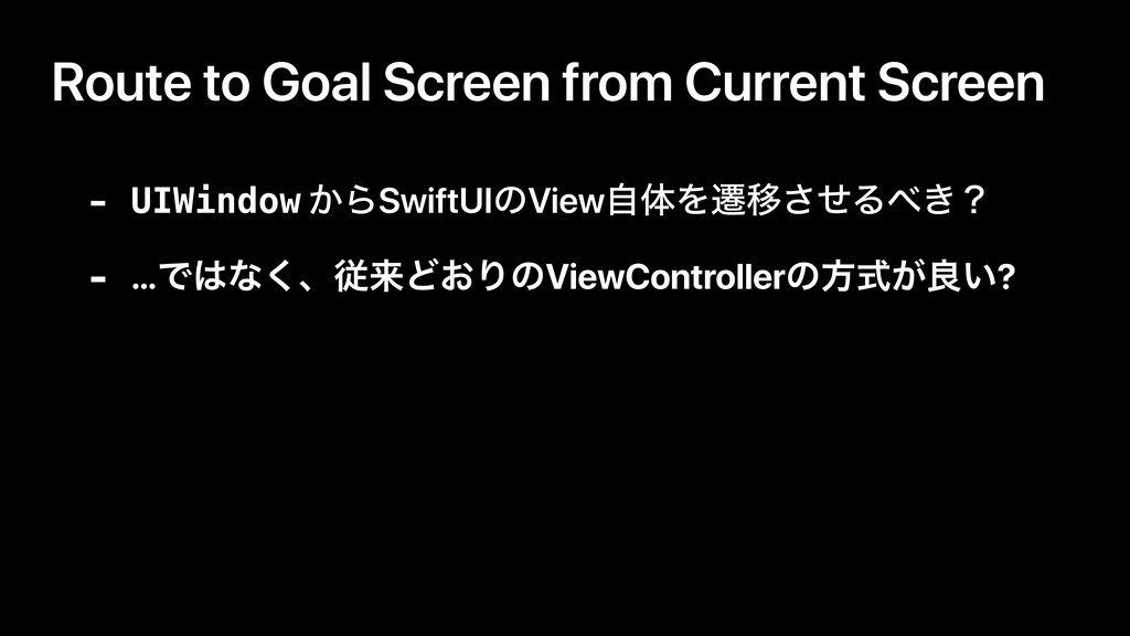 Route to Goal Screen from Current Screen - UIWi...
