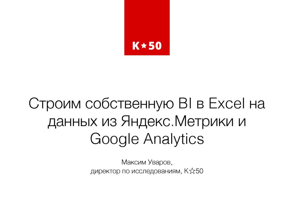 Строим собственную BI в Excel на данных из Янде...
