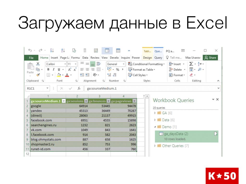 Загружаем данные в Excel