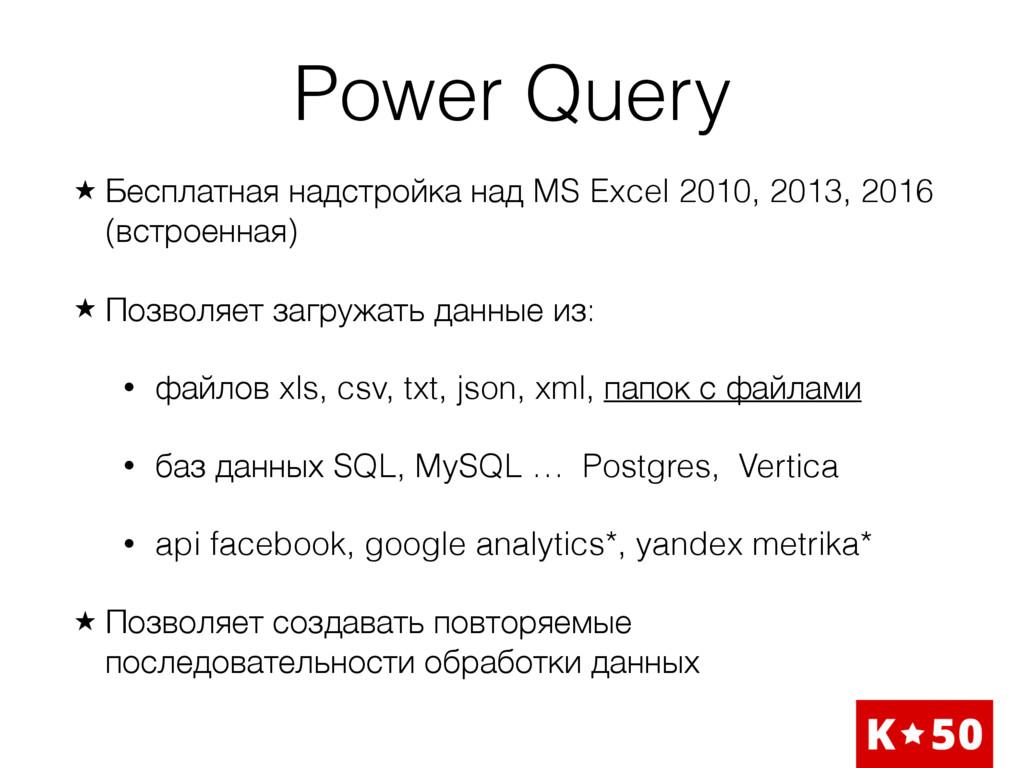 Power Query ̣ Бесплатная надстройка над MS Exce...