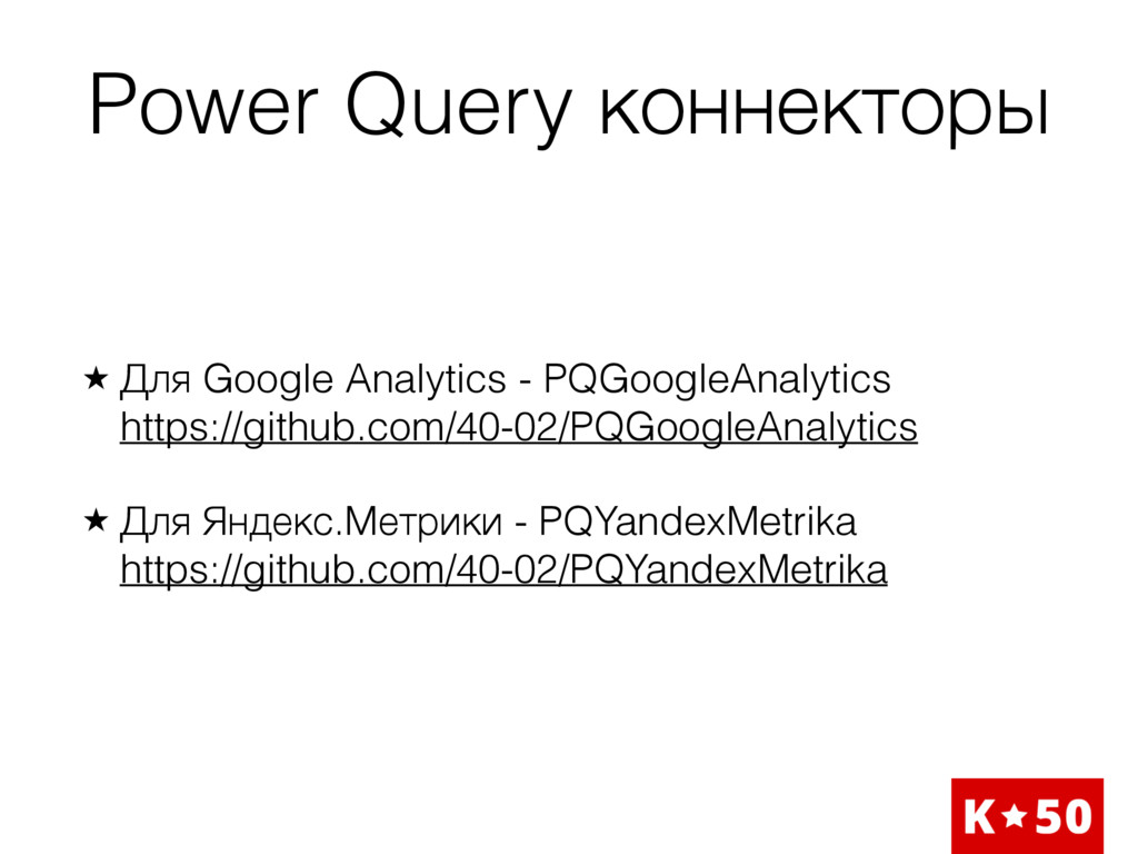 Power Query коннекторы ̣ Для Google Analytics -...