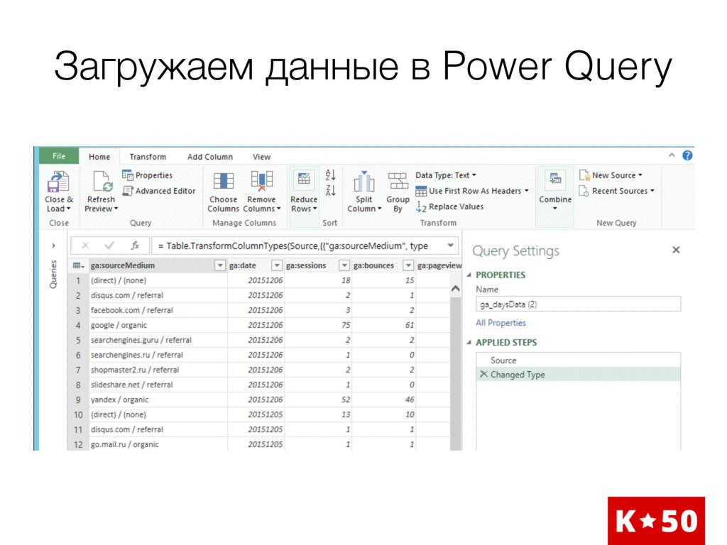 Загружаем данные в Power Query