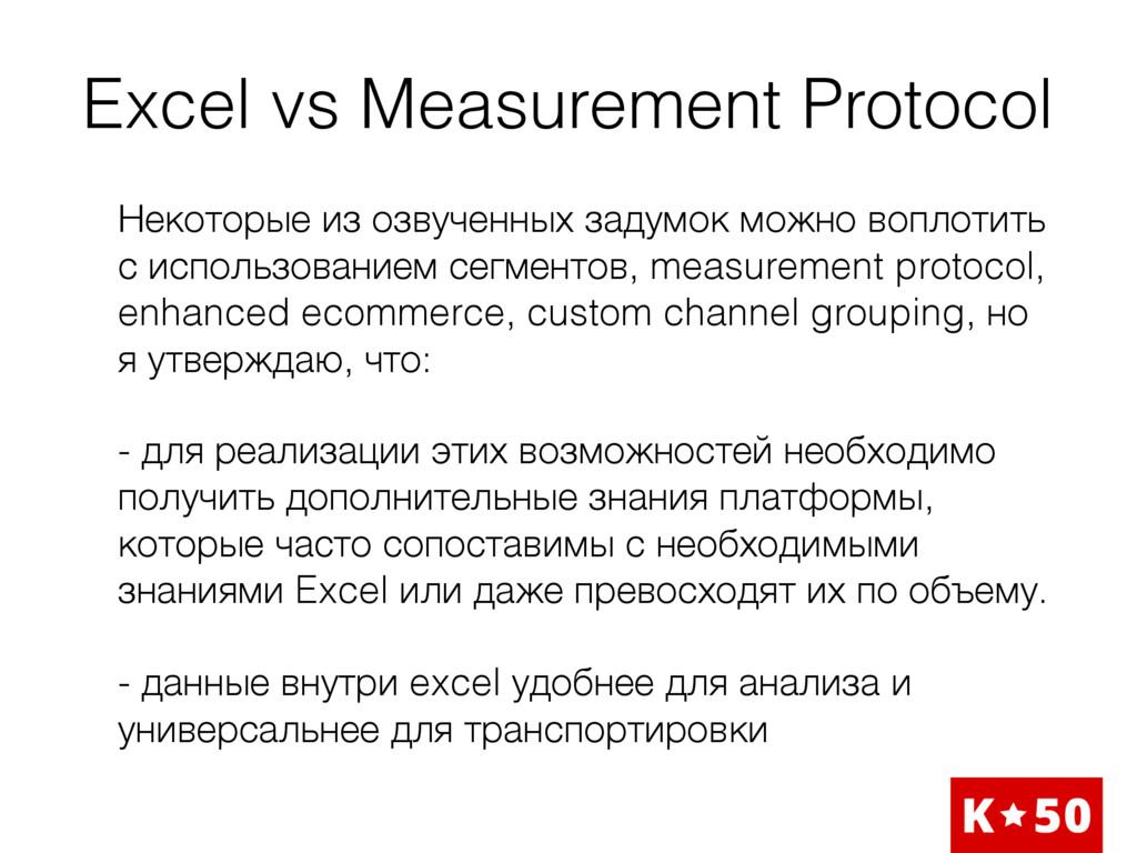 Excel vs Measurement Protocol Некоторые из озву...