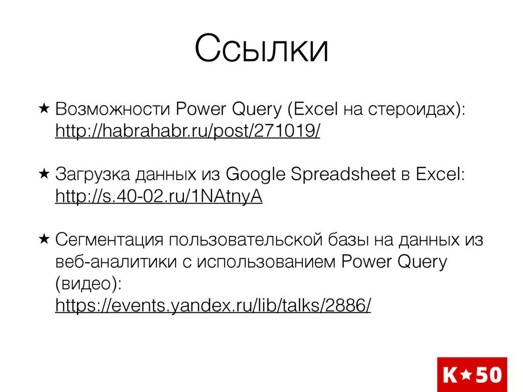 Ссылки ̣ Возможности Power Query (Excel на стер...