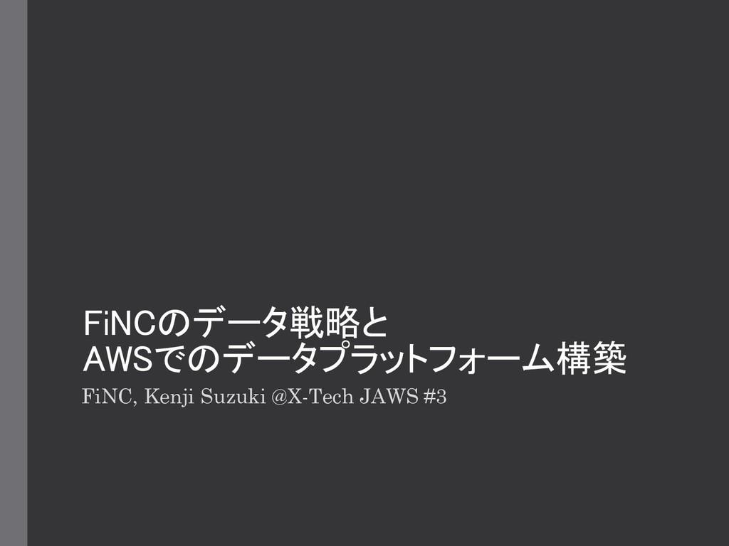 FiNCのデータ戦略と AWSでのデータプラットフォーム構築 FiNC, Kenji Suzu...