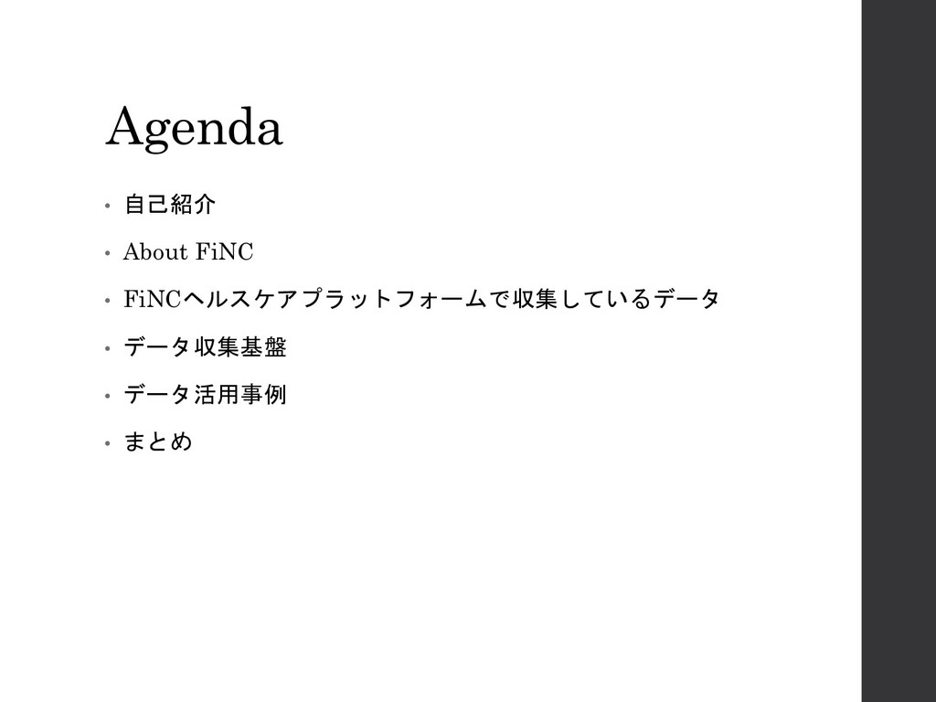 Agenda • 自己紹介 • About FiNC • FiNCヘルスケアプラットフォームで...